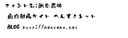 朗太書体(ほがらかふとしょたい)フォントのサンプル - 動画に使える日本語フォントのまとめ