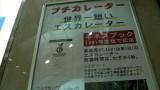 短すぎるエスカレーター World's Shortest Escalator